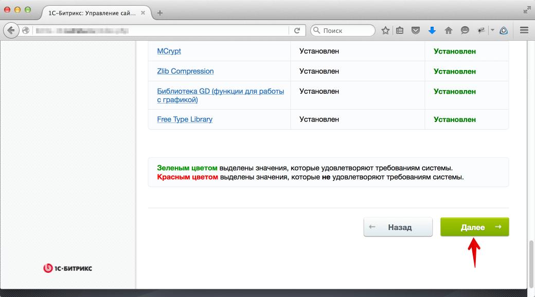Битрикс на localhost как добавить клиента в битрикс