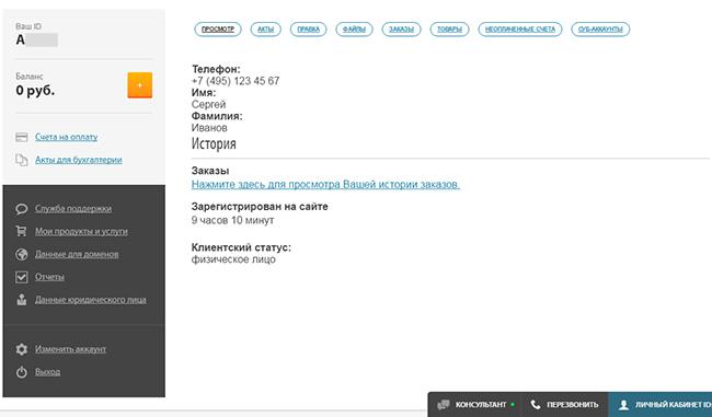 Рис.1. Внешний вид личного кабинета Jeto.ru